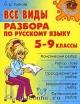 Все виды разбора по русскому языку 5-9 кл